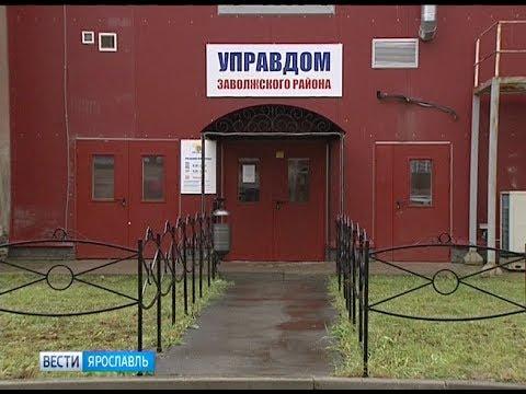 Жители Заволжского района Ярославля в почтовых ящиках обнаружили квитанции на крупные суммы