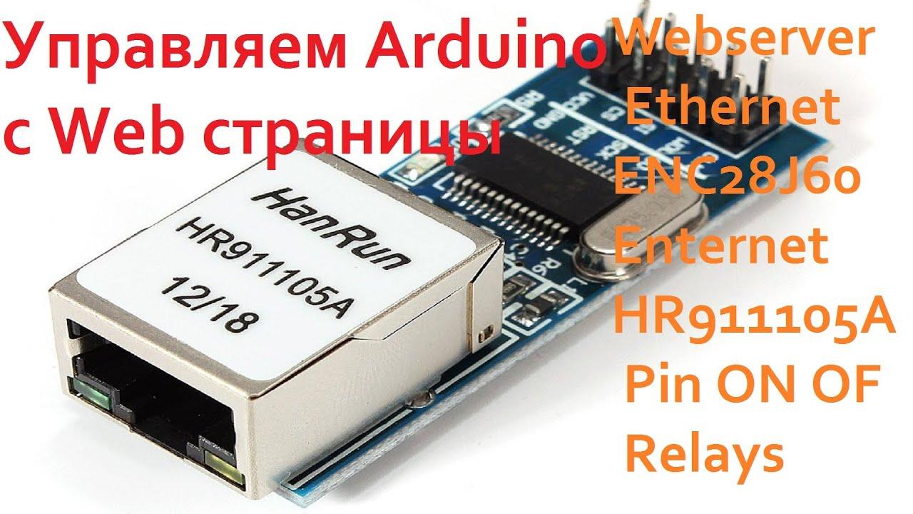 V Управляем arduino с web страницы webserver ethernet