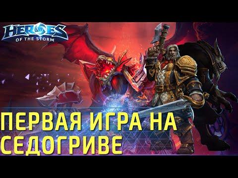видео: Первая игра на Седогриве. Геймплей по heroes of the storm