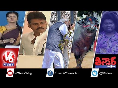 Pawan Kalyan Vote | PM Modi Photographs Tiger | Sadar Festival | Real Estate Act | Teenmaar News