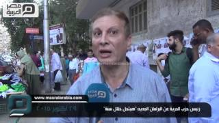مصر العربية | رئيس حزب الحرية عن البرلمان الجديد: