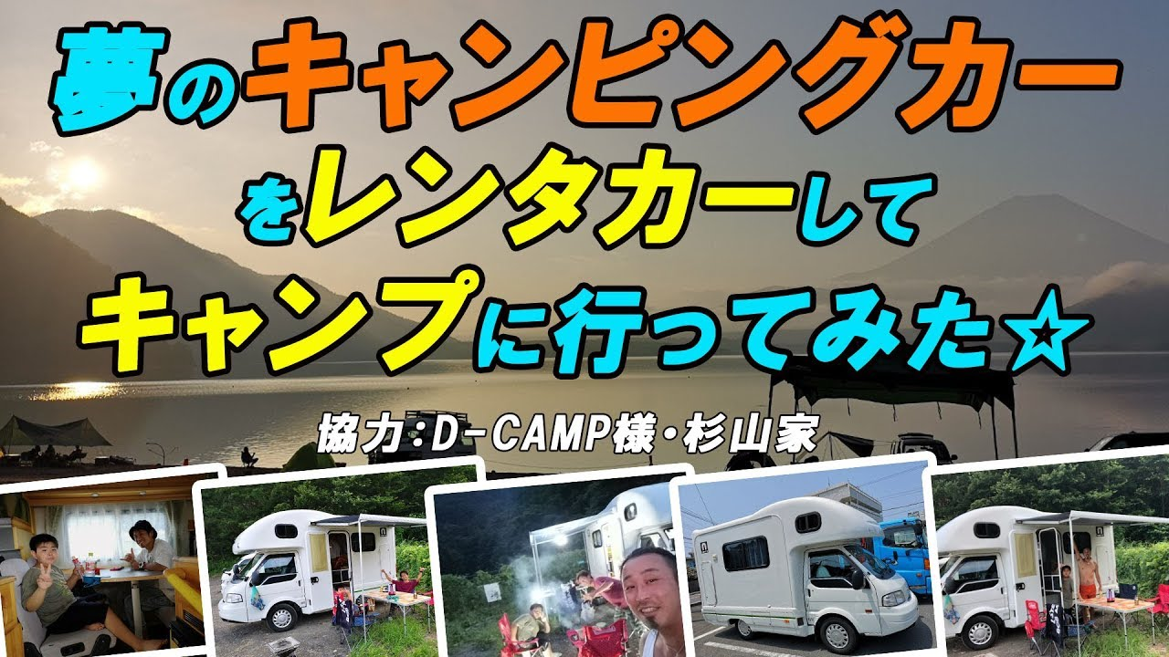 関 ジャニ キャンピングカー