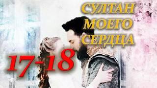 СУЛТАН МОЕГО СЕРДЦА 17, 18 СЕРИЯ (Премьера 2018) РУССКАЯ ОЗВУЧКА, ТИТРЫ, ОПИСАНИЕ
