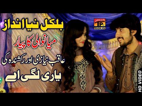 Yaari Lagi Hai - Aqib Niazi And Rakshanda - Latest Song 2018 - Latest Punjabi And Saraiki