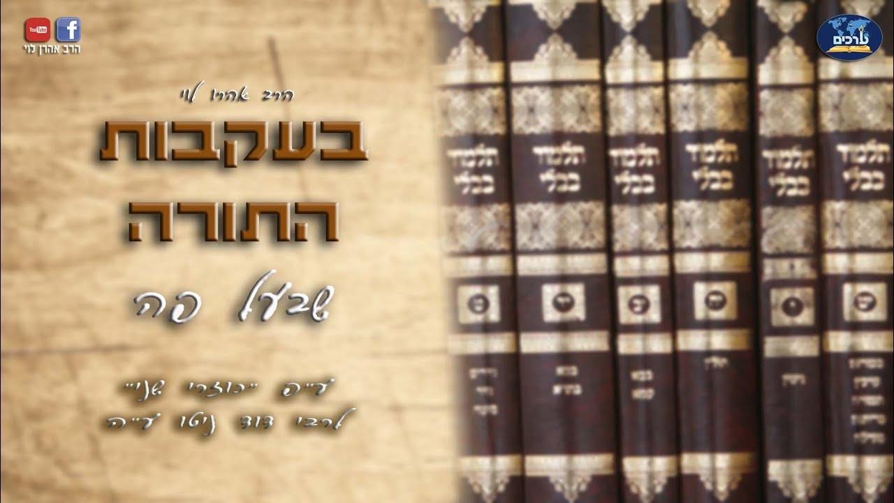 """בעקבות התורה שבע""""פ - כוזרי שני - שיעור 36 - הרב אהרן לוי"""