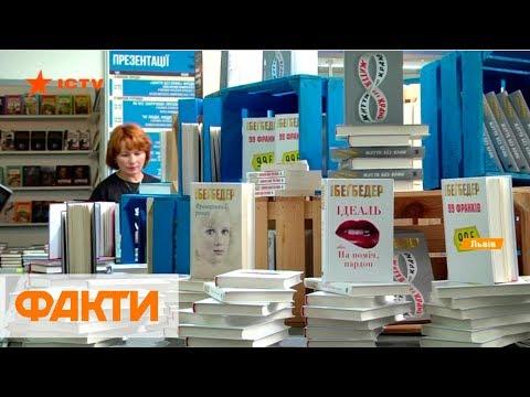 Факти ICTV: Семьдесят авторов и три этажа книг: как проходит форум издателей во Львове