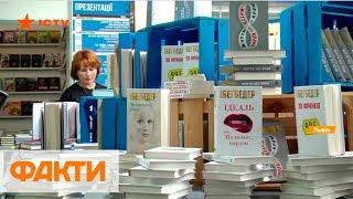 Семьдесят авторов и три этажа книг: как проходит форум издателей во Львове