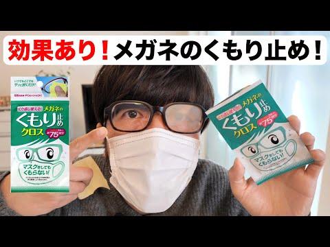 【武汉肺炎】戴口罩眼镜起雾怎么办?提供眼镜族三个小祕方