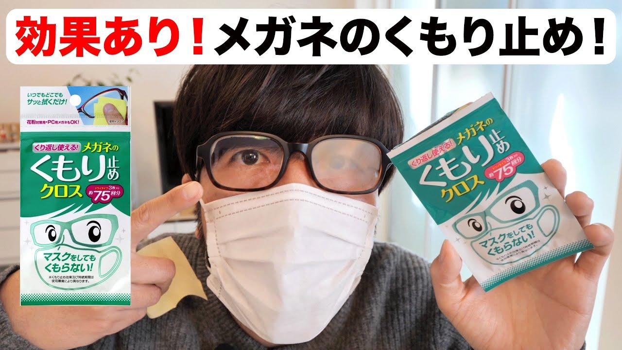 付け方 ない マスク メガネ 曇ら