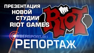 Презентация и репортаж с новой студии Riot Games по League of Legends