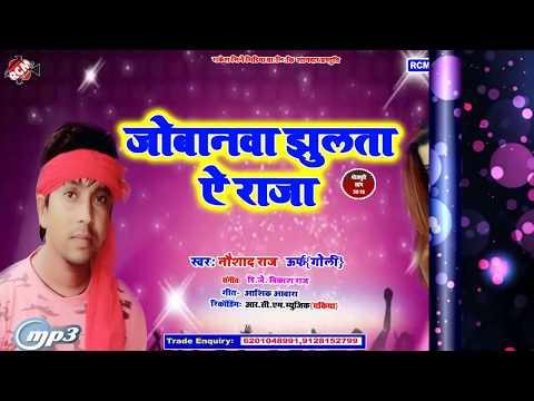 Jobanawa Jhulata Ye Raja Bhojpuri Super Hit Song 2019 Singer Naushad Nayak