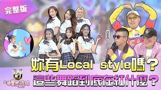《同學來了之進擊吧!女孩》EP03 完整版 妳有Local Style嗎?這些舞蹈到底在紅什麼?! 納豆 立東 木木