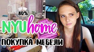 ПОКУПАЕМ МЕБЕЛЬ | 80% РЕМОНТА! | ЗЛЫЕ ЯЗЫКИ | NYU HOME | НЮТА 🏡🔴