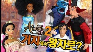 영화알라딘 2 거지에서 왕자님이되다? 램프의 요정지니 등장! 디즈니애니메이션 알라딘 한국어 인형극 어린이채널♡모모TV