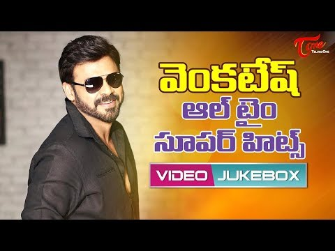 Venkatesh All Time Super Hit Songs Video Jukebox || #VenkateshHitSongs