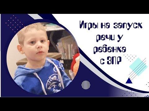 Запуск речи у ребенка с ЗПР. Неговорящие дети