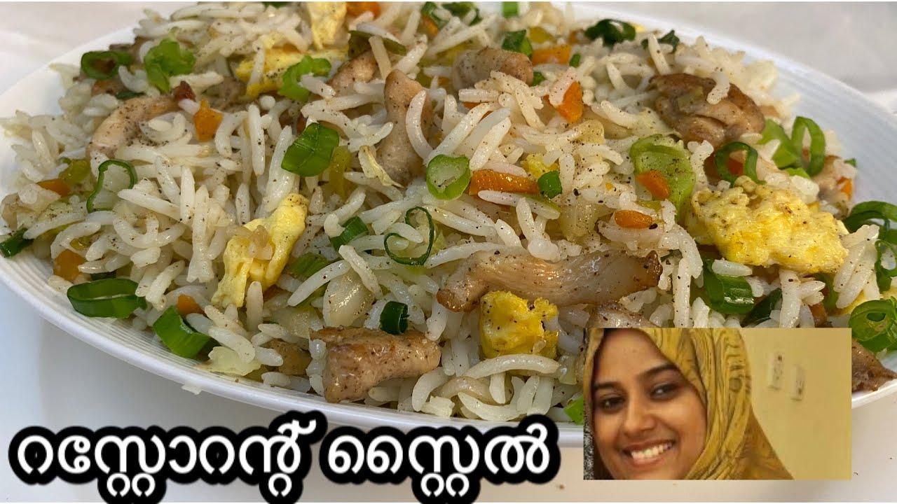 ഫ്രൈഡ്റൈസ് റസ്റ്റോറന്റ് സ്റ്റൈൽ/restaurant style chicken fried rice/fried rice malayalam