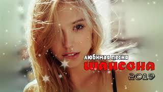 Шансон 2019 - Пусть тает снег ОБАЛДЕННАЯ ПЕСНЯ - Новинки 2019