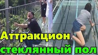 видео: Стеклянный мост в Китае. Страшно аж жуть!