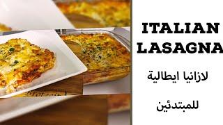 شهيوات مع ايمي 3 : لازانيا ايطالية بسيطة سهلة ولذيذة | Italian Lasagna