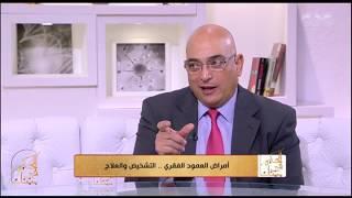 الحكيم في بيتك | هل يؤثر التدخين علي العمود الفقري ؟ د. يسري الهواري يجيب