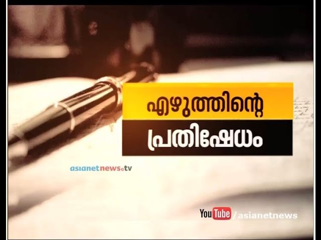 Malayali Writers joins Protest Against 'Intolerance' : Writers's response