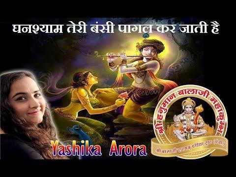 Shyam Teri Bansi Pagal Kar Jati Hai Yashika Arora Balaji bhajan Mahakumbh