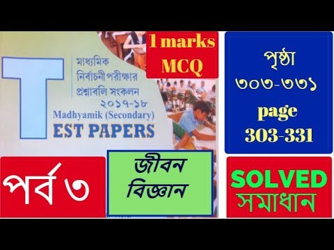 ✓ PART 3/MADHYAMIK TEST PAPERS 2017-2018 PAGE 303-331 / ALL MCQ /SOLVED/Life SCIENCE wbbse online ✓