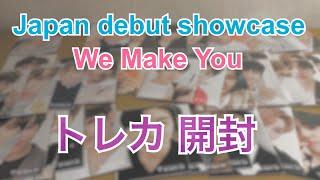 【Unboxing】Seventeen Japan Debut showcase we make you セブチ トレカ 開封