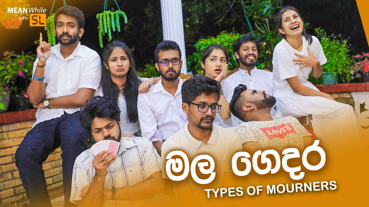 Download මල ගෙදර (Types of Mourners)