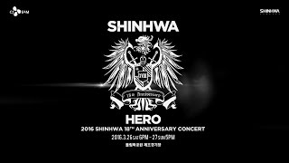 2016 SHINHWA 18TH ANNIVERSARY CONCERT 'HERO' - 2016년 3월 26일(토) ...