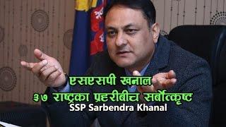 एसएसपी सर्बेन्द्र खनाल ३७ राष्ट्रका प्रहरीबीच सर्बोत्कृष्ट - SSP Sarbendra Khanal