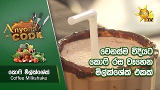 වෙනස්ම විදියට කොෆි රස වෑහෙන මිල්ක්ශේක් එකක්... - Coffee Milkshake | Anyone Can Cook Thumbnail