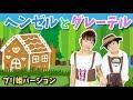 ★「ヘンゼルとグレーテル!〜お菓子のお城〜」プリ姫バージョン!★Hansel and Gretel Original version★