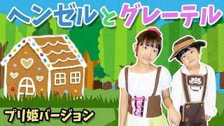★「ヘンゼルとグレーテル!~お菓子のお城~」プリ姫バージョン!★Hansel and Gretel Original version★ thumbnail