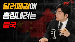 달러 패권을 어떻게 흠집 낼까 고민하는 중국 | 금융위기 몰리는 신흥국들 | 임승규 로이터 통신 금융전문기자 | 815머니톡