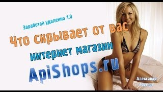 Что скрывает от вас интернет магазин  Apishops.ru #2 !!