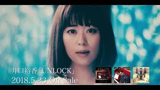 2018年5月23日発売 井口裕香 9th Single「UNLOCK」(TVアニメ「Lostorage...