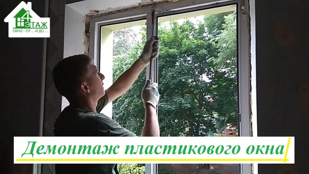 Демонтаж пластикового окна в Киеве (Бр. №11) - видео ™4 Этаж Окно От и До. Демонтаж ПВХ окна Киев.