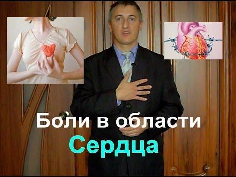 Где может болеть сердце