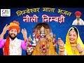 2019 का  पहला निम्बेश्वर माता  का भजन  | वीर देवासी | SAV Rajasthani