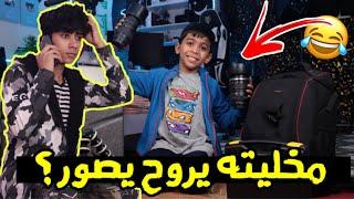 خبثت على أخوي حيدر علي وما خليته يروح يصور #مقلب 😂 عصب عليه !!