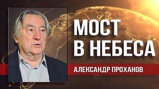 Александр Проханов. Крымский мост соединяет Россию с её мечтой