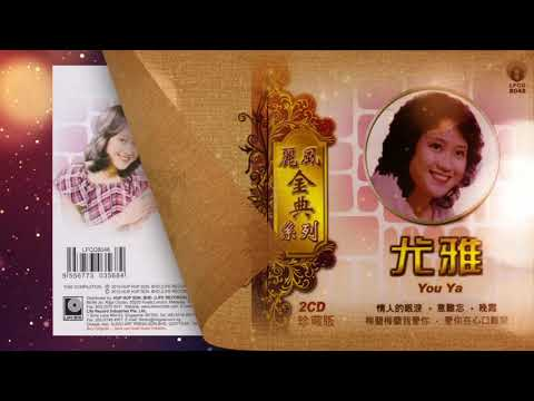 尤雅 You Ya - 丽风金典系列 尤雅 CD 2 Li Feng Jing Dian Xi Lie (Original Music Audio)