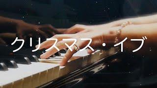 山下達郎さんの作品から『クリスマス・イブ』をピアノ連弾でお届けします。 ギター弾き語りや吹奏楽など様々なバージョンでカバーされていま...