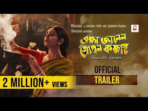 Brahma Janen Gopon Kommoti Bengali Movie Trailer | Ritabhari Chakraborty, Soham Majumdar
