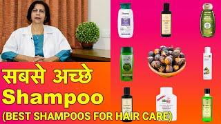 सबसे अच्छे शैम्पू || Best Shampoos For Your Hair (In HINDI)
