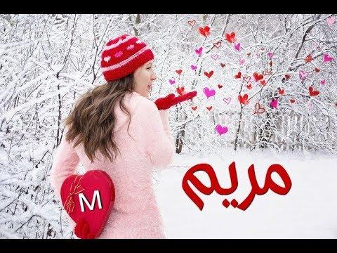 صور بأسم مريم اجمل الصور اسم مريم Maream Youtube