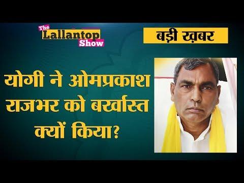 Suheldev Bharatiya Samaj Party Uttar Pradesh में BJP के बिना कितने दिन टिक पाएगी   OP Rajbhar