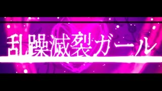 Disturb Manic Girl - rerulili feat MIKU&GUMI /乱躁滅裂ガール れるりり feat 初音ミク&GUMI
